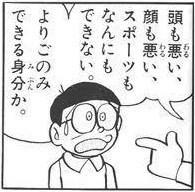 ダメ人間.jpg