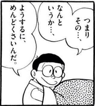ダメ人間2.jpg