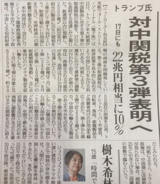 トランプ大統領、対中関税第3弾発動?.jpg