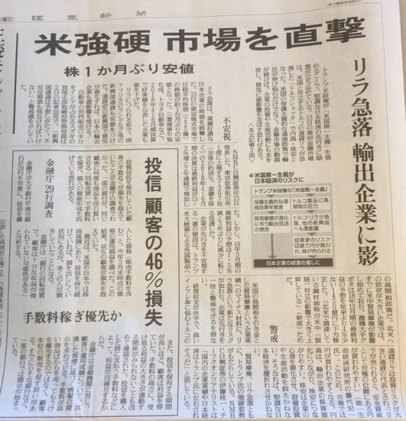 トルコリラ暴落読売新聞2.jpg