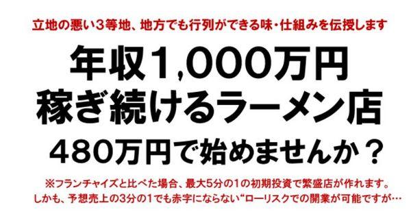 ラーメン店のれん分け.jpg