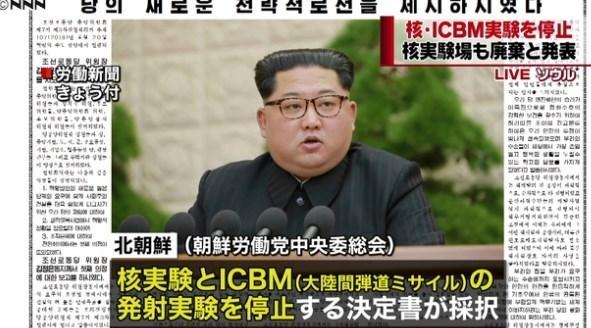 北朝鮮核廃棄2018-3.jpg