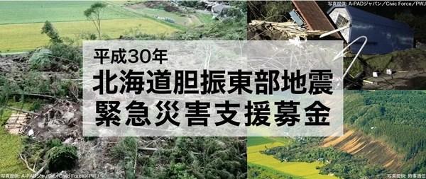 北海道胆振東部地震緊急災害支援募金のお願い.jpg