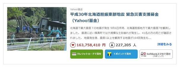 北海道胆振東部地震緊急災害支援募金のお願い2.jpg