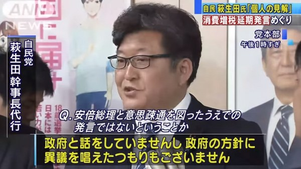 増税再延期ある?萩生田幹事長代行1.jpg