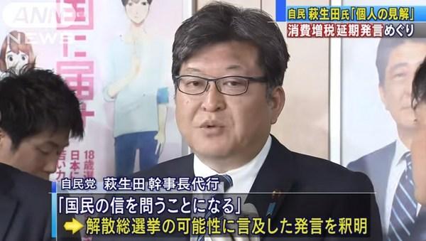 増税再延期ある?萩生田幹事長代行2.jpg