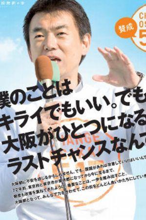大阪ラストチャンス.jpg