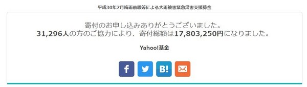 大雨被害2018年7月Yahoo募金.jpg