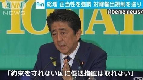 安倍首相「約束を守れない国に優遇措置は取れない」.jpg