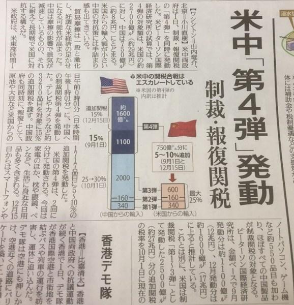 対中関税第4弾発動1.jpg