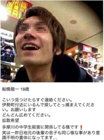 川崎市中1殺害事件2.jpg