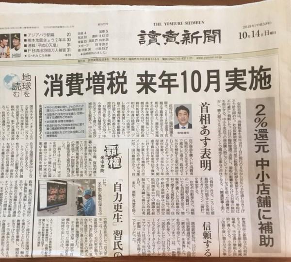 消費税10%へ増税(読売新聞2018年10月14日).jpg