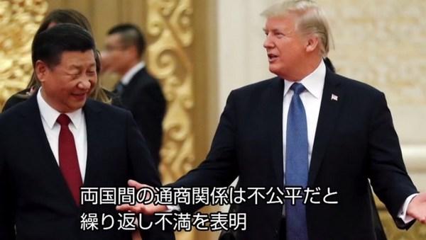 米中貿易戦争泥沼1.jpg