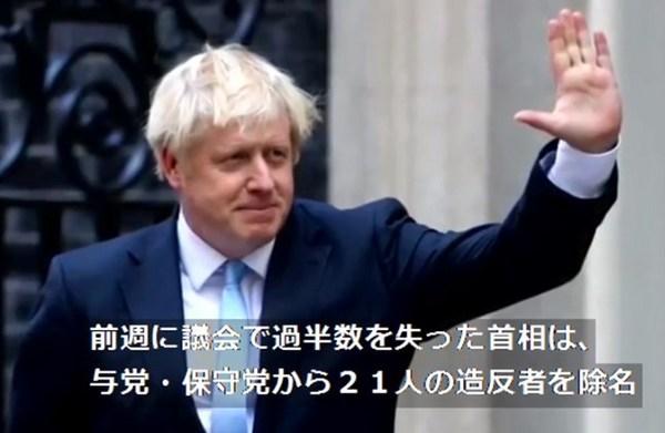 英合意なき離脱ジョンソン首相2.jpg