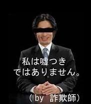 詐欺師.jpg