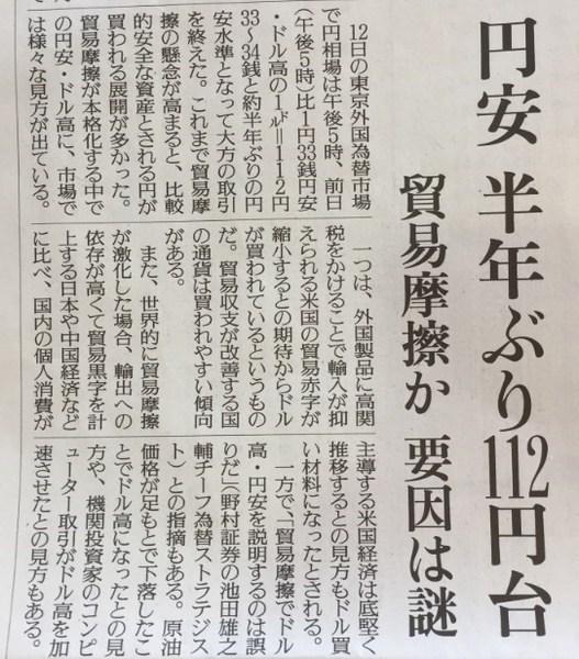 読売新聞2018年7月13日円安は謎.jpg