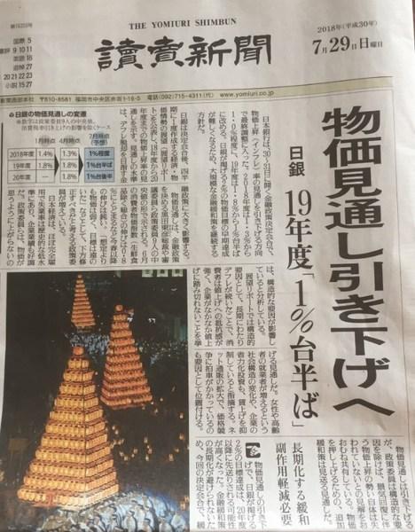 読売新聞2018年7月29日、日銀物価見通し引き下げへ.jpg