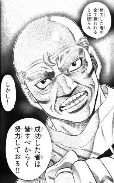 鴨川会長名言.jpg