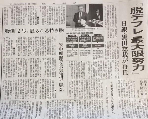 黒田総裁、再任2018年4月読売新聞.jpg