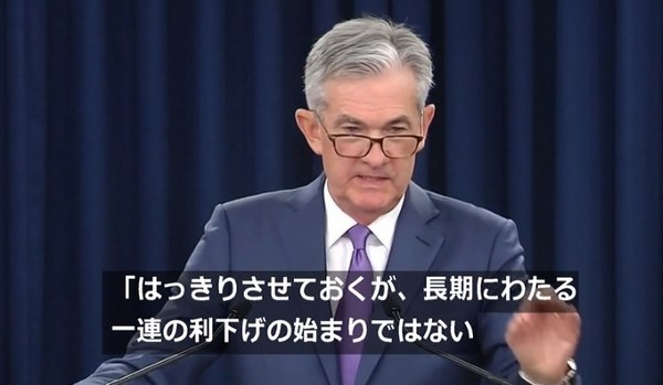 FRB利下げ2019年7月FOMC2.jpg