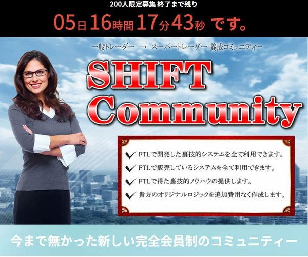 FTL「SHIFT-コミュニティ」.jpg