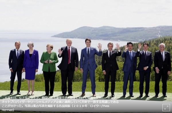G7サミット2018画像.jpg