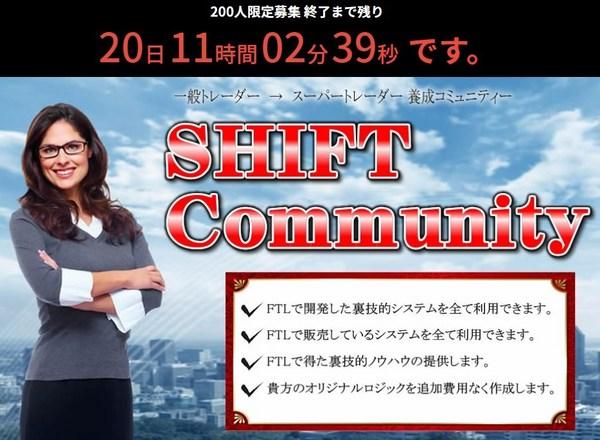 shiftコミュニティ.jpg